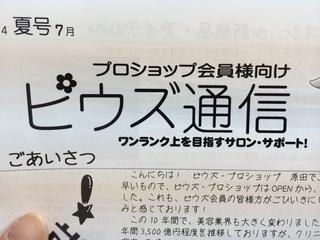 ピウズ通信.JPG