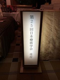 日本療術学会.JPG